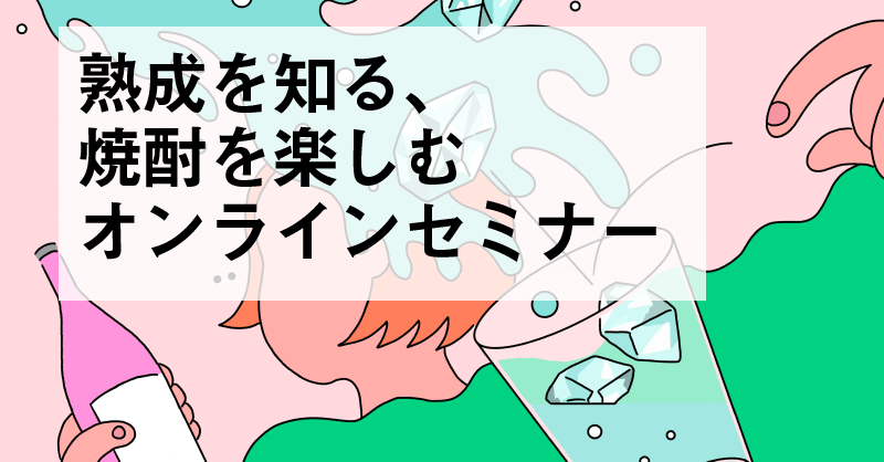SHOCHU NEXTオンラインセミナー